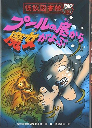 怪談図書館〈2〉プールの底から魔女がよぶ (怪談図書館 2)