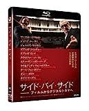サイド・バイ・サイド フィルムからデジタルシネマへ Blu-ray