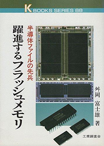 躍進するフラッシュメモリ―半導体ファイルの先兵 (ケイブックス)