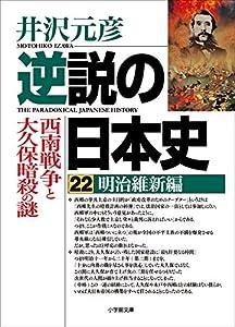 逆説の日本史 22巻 表紙画像