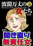 波瀾万丈の女たち Vol.38 開き直り無責任女 [雑誌]