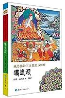 藏传佛教五大名僧传 噶当派