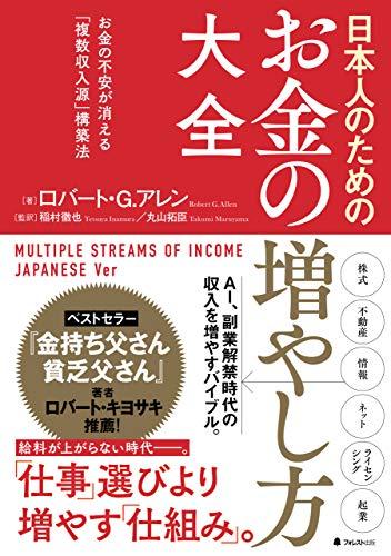 日本人のためのお金の増やし方大全
