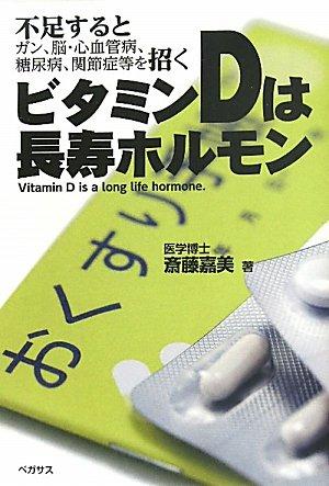 ビタミンDは長寿ホルモン—不足するとガン、脳、心血管病、糖尿病、関節症等を招く - 斎藤 嘉美
