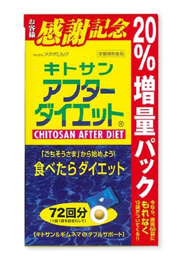 謝るルーチン幻想お徳用 72袋入り キトサン アフターダイエット ( お徳用 72袋入り)×5個セット 20%増量版