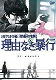 現代性犯罪絶叫編 理由なき暴行[DVD]
