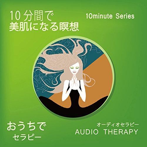 『10分間で美肌になる瞑想』のカバーアート