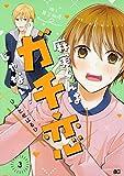 麻実くんはガチ恋じゃない!コミック 1-3巻セット [-]