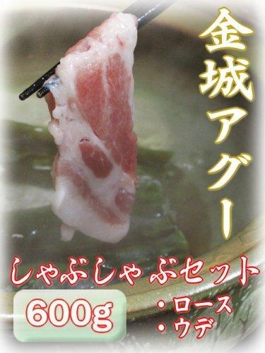 金城アグー しゃぶしゃぶWセット(うで肉・肩ロース各600g) & 加工商品セット 金城ミート 旨み成分たっぷりの豚肉とウィンナーやハムの詰め合わせ
