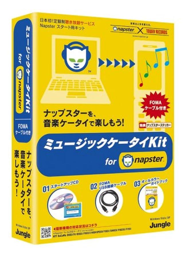 ミュージックケータイKit for Napster FOMAケーブル付き