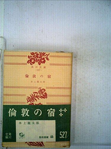 倫敦の宿 (1955年) (角川文庫)の詳細を見る