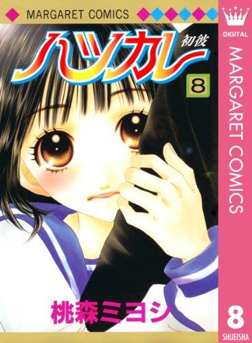 ハツカレ モノクロ版 8 (マーガレットコミックスDIGITAL)