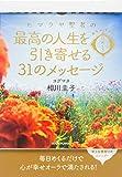 運命が変わる! 日めくり ヒマラヤ聖者の最高の人生を引き寄せる31のメッセージ ([実用品])