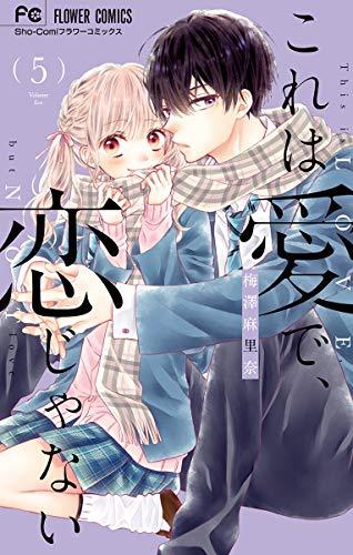 [梅澤麻里奈] これは愛で、恋じゃない 第05巻