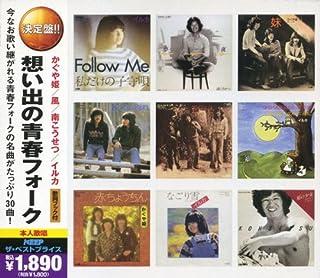 想い出の青春 フォーク CD2枚組 2MK-003