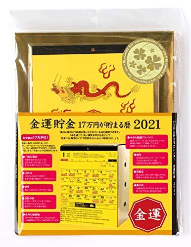 アルタ17万円貯まる貯金カレンダー2021金運H19.6×W14.7×D11cmZZ000278