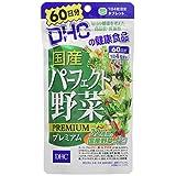 【セット品】DHC 国産パーフェクト野菜プレミアム 60日分 240粒 2袋セット