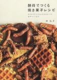 酵母でつくる焼き菓子レシピ―かりんとう ビスケットからケーキ おやつパンまで