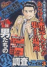 実録!男たちの裏調査ファイル 3 (カルト・コミックス)