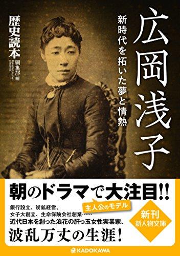 広岡浅子 新時代を拓いた夢と情熱 (新人物文庫)
