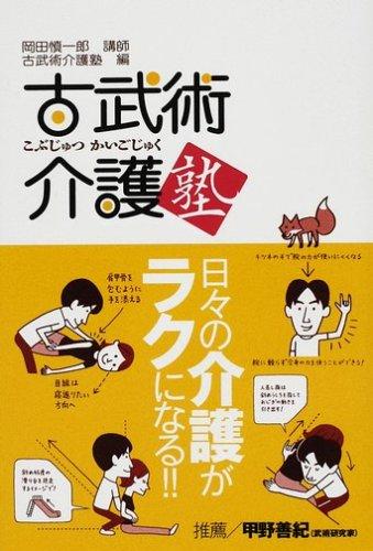 古武術介護塾―日々の介護がラクになる!!