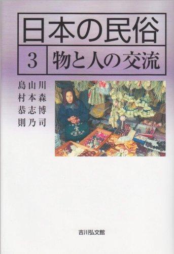 日本の民俗〈3〉物と人の交流