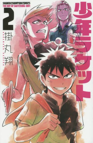 少年ラケット(2)(少年チャンピオン・コミックス) - 掛丸 翔