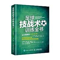 足球技战术训练全书 全彩图解版