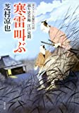 寒雷叫ぶ-返り忠兵衛江戸見聞(8) (双葉文庫)