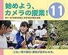 始めよう、カメラの授業!11 (図工・美術授業にカメラ)