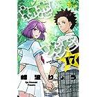 【コミック】初恋ゾンビ(全17巻)