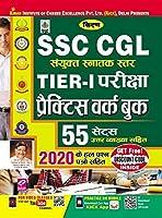 Kiran SSC CGL Tier 1 Exam Practice Work Book 55 Sets (Hindi) (2988)