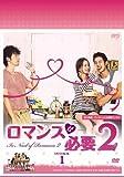 ロマンスが必要2 DVD-BOX1[DVD]