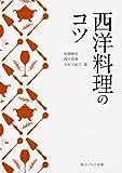 西洋料理のコツ (角川ソフィア文庫)