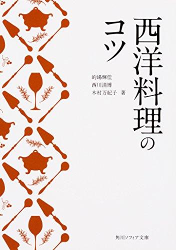 西洋料理のコツ (角川ソフィア文庫)の詳細を見る