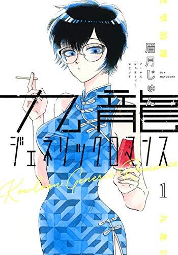 九龍ジェネリックロマンス 1 (ヤングジャンプコミックス)の詳細を見る