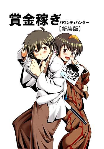 賞金稼ぎ バウンティハンター【新装版】(3)