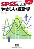 SPSSによるやさしい統計学