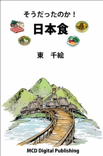 Soudattanoka Nihonshoku MCD Books (Japanese Edition)