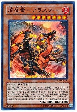 遊戯王/第8期/4弾/LTGY-JP040SR 焔征竜-ブラスター【スーパーレア】