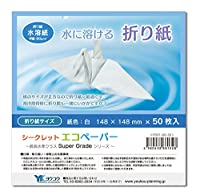 水に溶ける折り紙 148×148mm 白 50枚入り シークレットエコペーパー SuperGrade