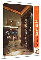 新饰家丛书--餐厅设计