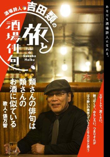 酒場詩人・吉田類の旅と酒場俳句の詳細を見る
