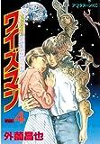 ワイズマン(4) (アフタヌーンコミックス)