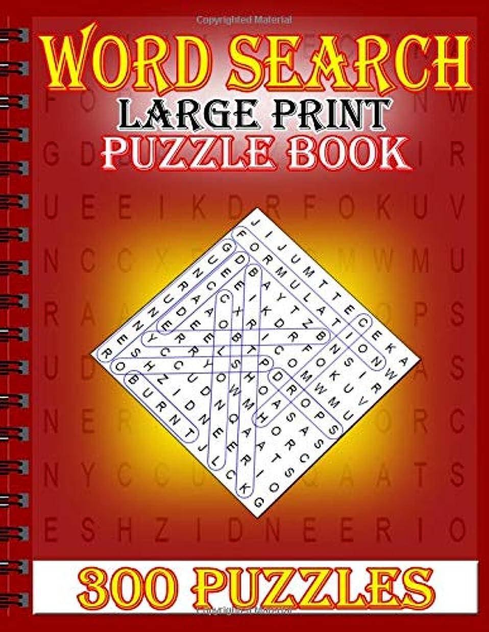 医学スタックショットWord Search Large Print Puzzle Book: 300 Puzzles