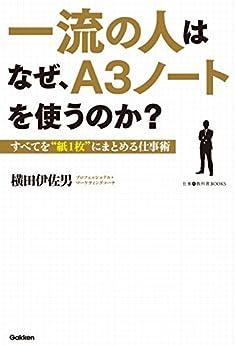 """[横田伊佐男]の一流の人はなぜ、A3ノートを使うのか? すべてを""""紙1枚""""にまとめる仕事術 仕事の教科書BOOKS"""