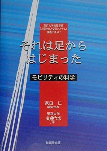 Sore wa ashi kara hajimatta : Mobiriti no kagaku : Tōkyō daigaku kyōyō gakubu ningen shakai to kōtsū shisutemu kōgi tekisuto