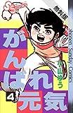 がんばれ元気(4)【期間限定 無料お試し版】 (少年サンデーコミックス)