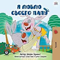 I Love My Dad (Russian Children's Book) (Russian Bedtime Collection)