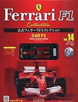 隔週刊 公式フェラーリF1コレクション 2012年 3/14号 [分冊百科]